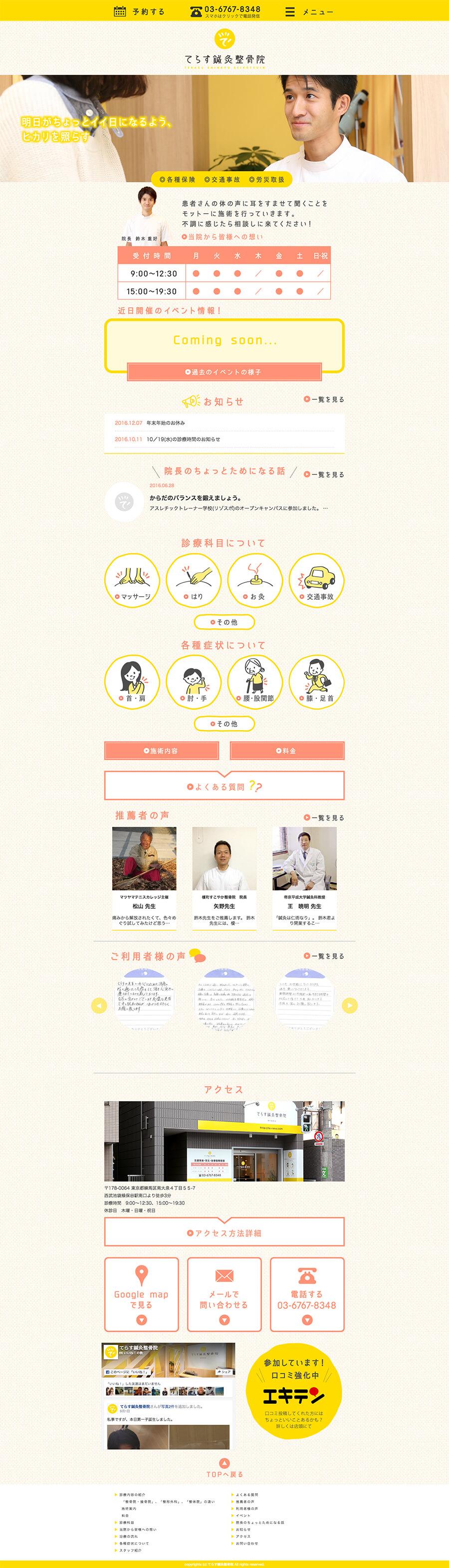 鍼灸接骨院のトップページ