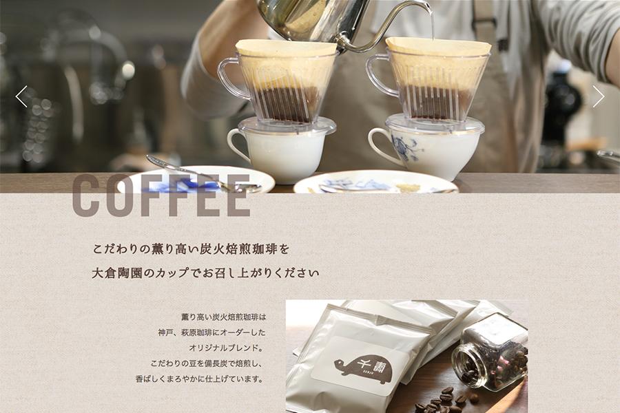 コーヒーの紹介ページ
