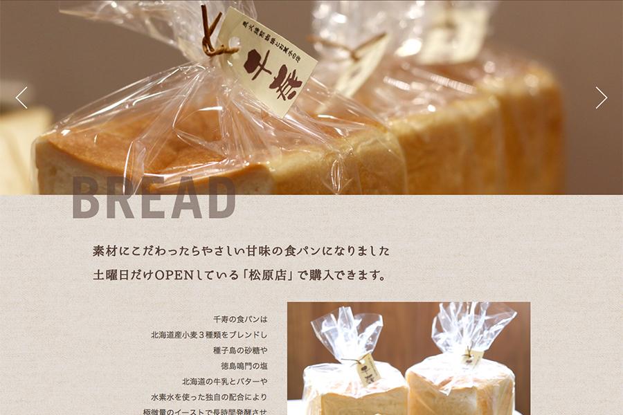 パンの紹介ページ