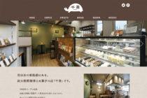 カフェのホームページデザイン