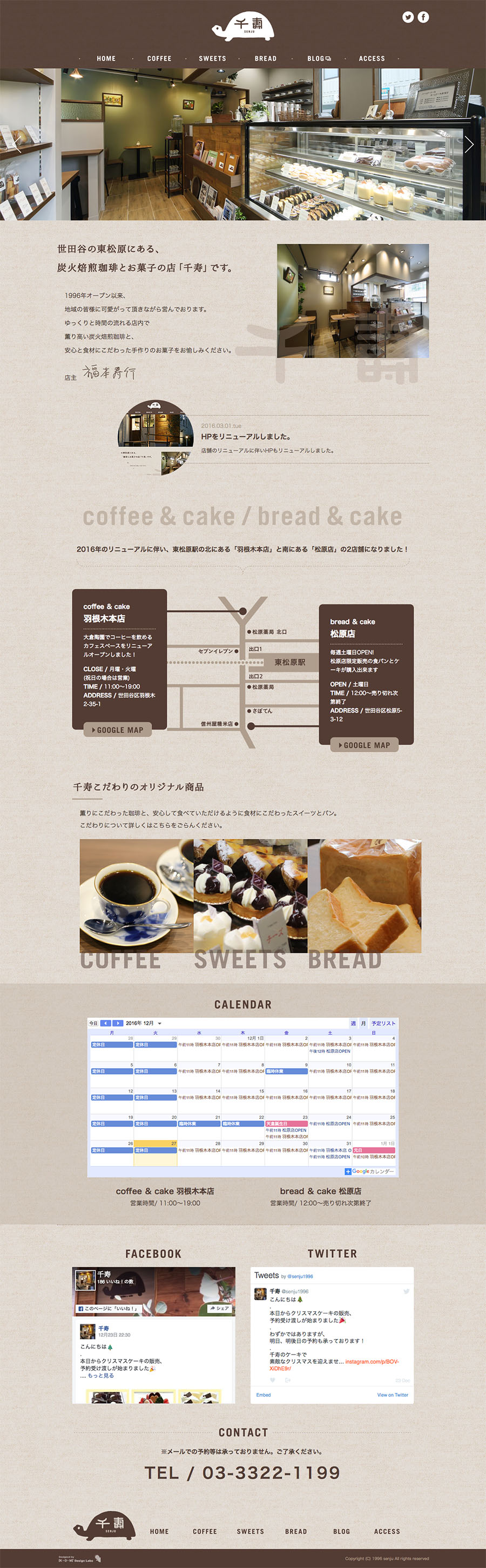 カフェのトップページ