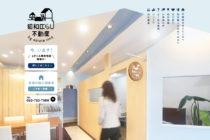 不動産屋のホームページデザイン_名古屋市昭和区 昭和くらし不動産サムネイル