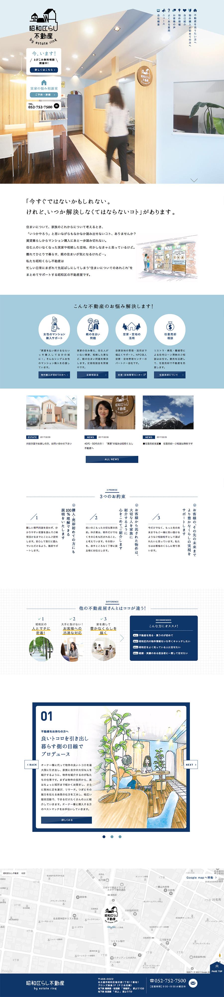 不動産屋のトップページ