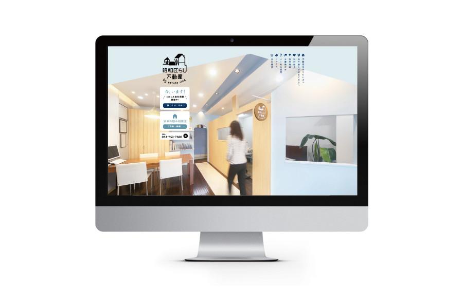 不動産屋のホームページ