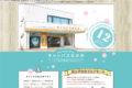 学生服の専門店のホームページデザイン_岐阜県各務原市サムネイル