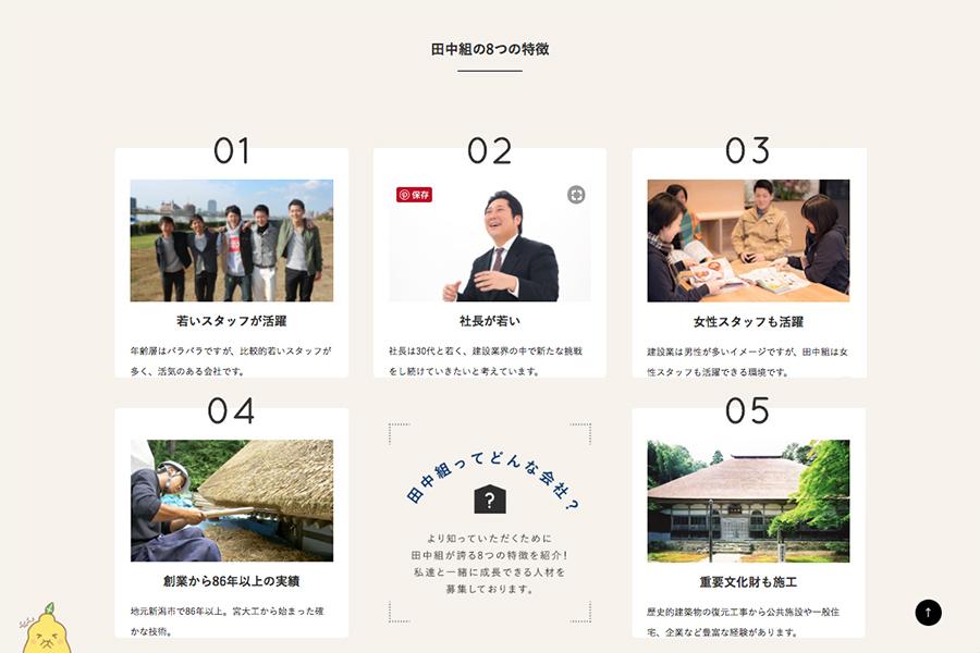 建設会社のホームページデザイン
