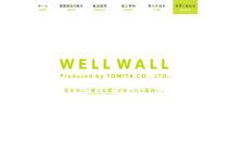 壁面緑化事業のホームページデザイン_名古屋市中区新栄 TOMITA株式会社サムネイル