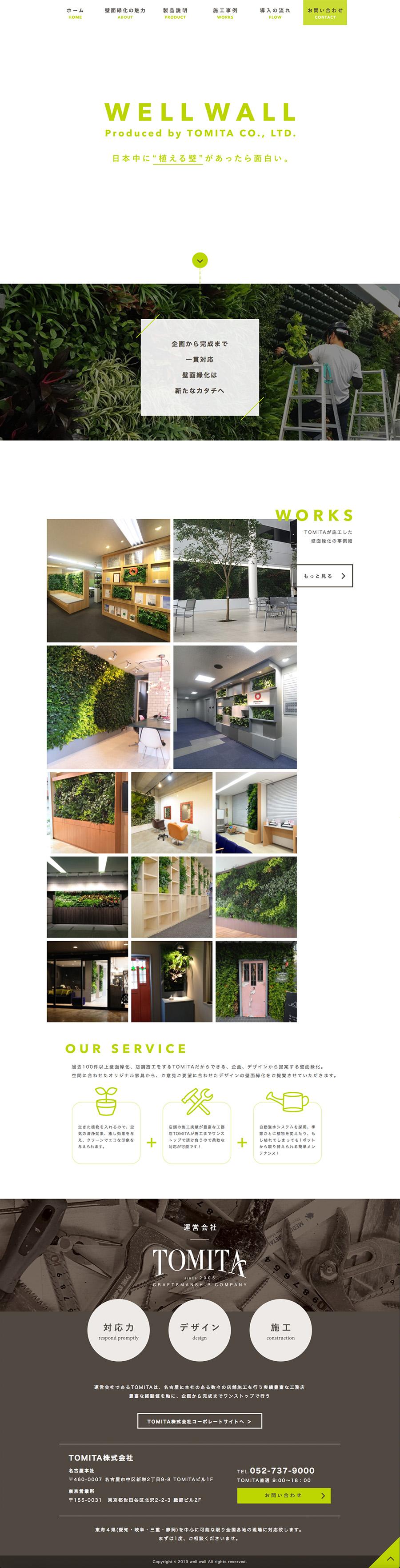 壁面緑化のトップページ