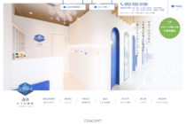 鍼灸院のホームページデザイン_名古屋市金山 aoはり治療院サムネイル
