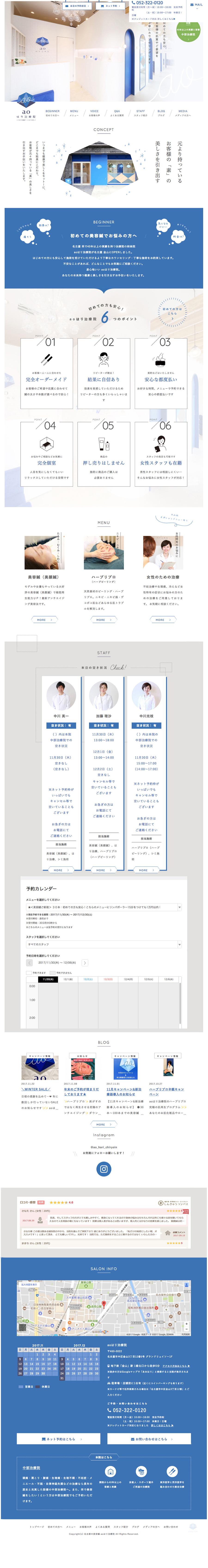 治療院のホームページデザイン