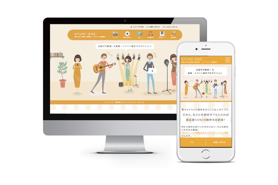 制作プロダクションのホームページデザイン