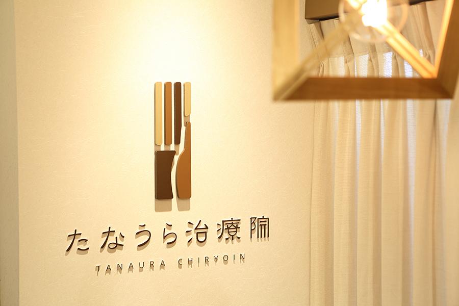 治療院の店舗ロゴデザイン