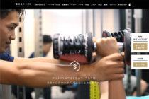 トレーニングスタジオのホームページデザイン_名古屋市中区丸の内 Belion (ビリオン)サムネイル