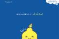 企業のホームページデザイン_新潟県新潟市 ファムらいふグループサムネイル