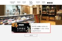 ケーキ屋のホームページデザイン