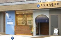 接骨院のホームページデザイン_愛知県一宮市 たなばた接骨院サムネイル