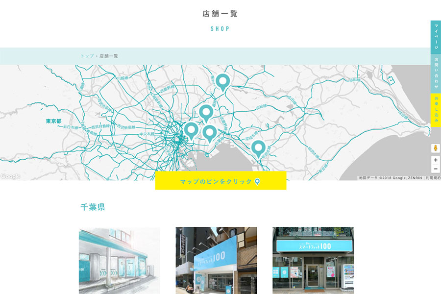 フィットネスジムのホームページデザイン