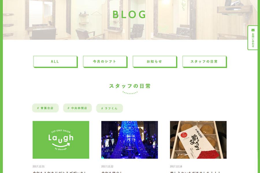 カットサロンのホームページデザイン