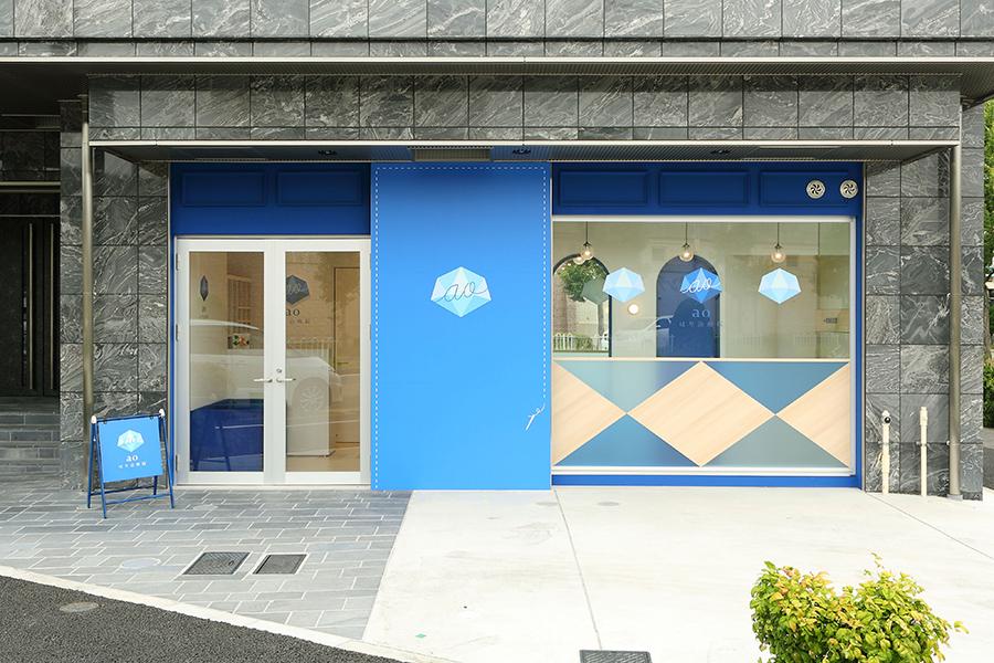 はり治療院の店舗外観デザイン
