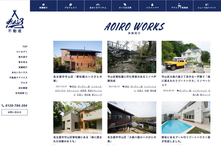 不動産屋のホームページデザイン