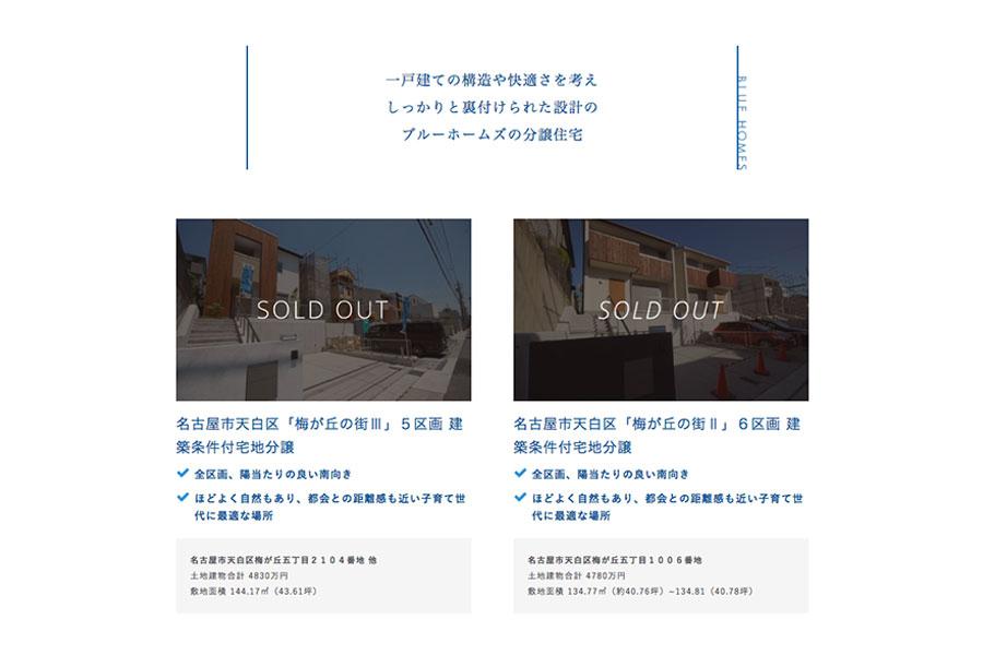 分譲住宅設計会社のホームページデザイン