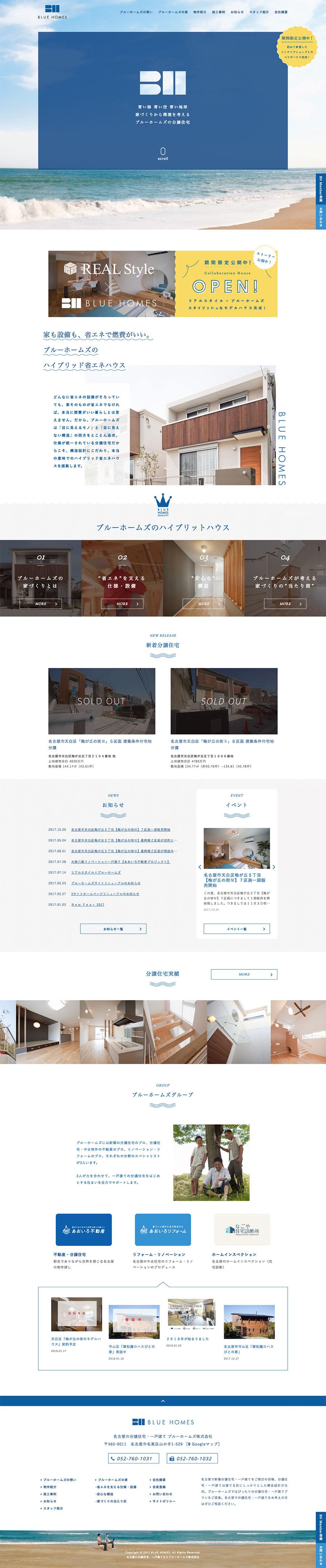 分譲住宅のホームページデザイン