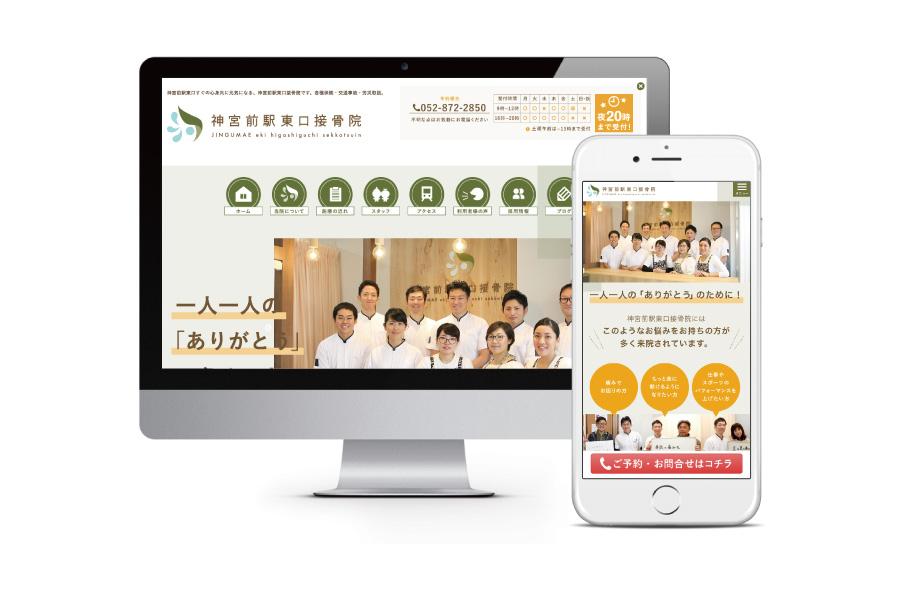 接骨院のホームページデザイン