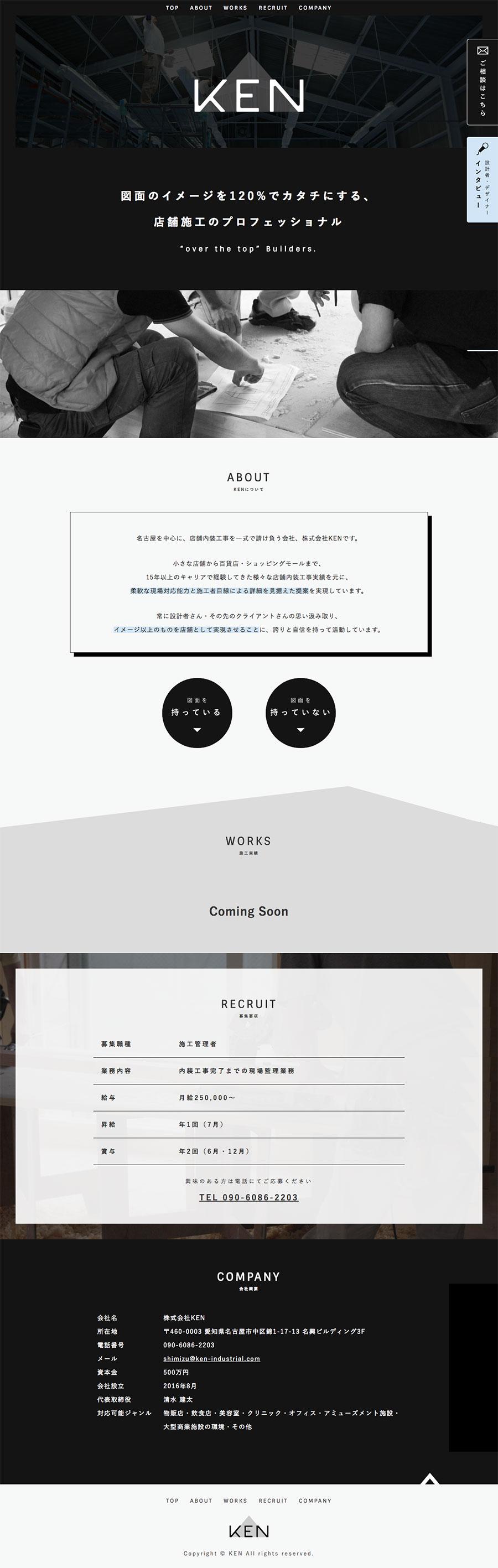 工務店のホームページデザイン