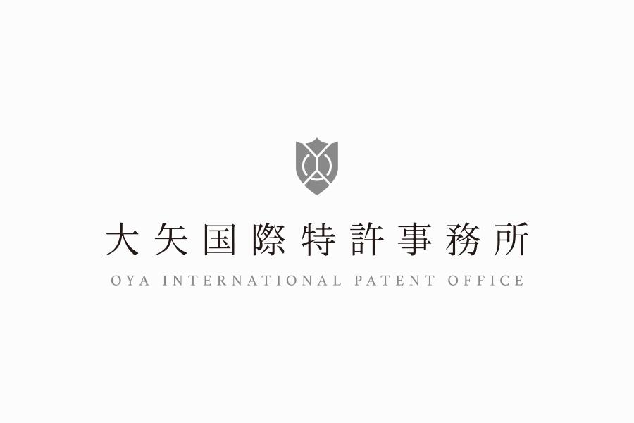 特許事務所のロゴマークデザイン_大矢国際特許事務所サムネイル