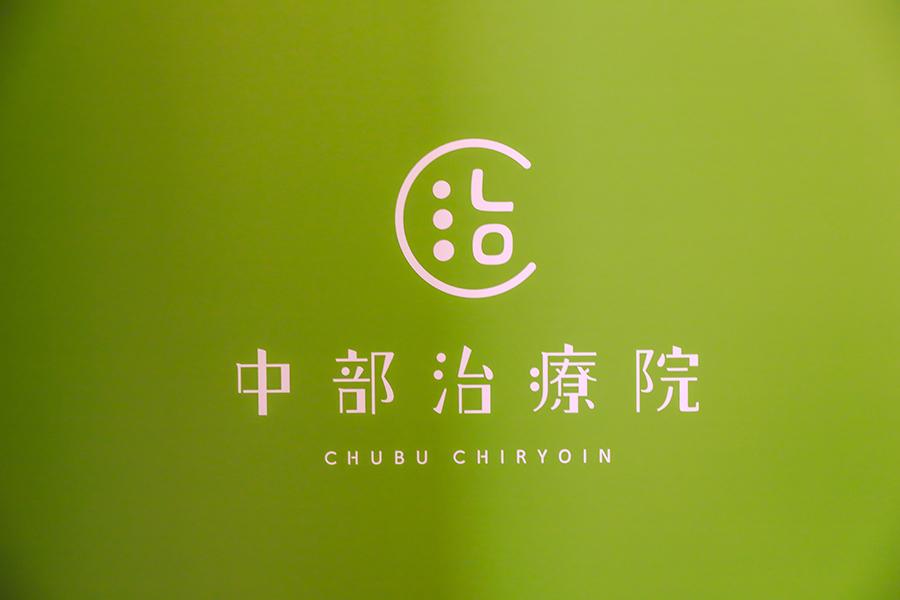 鍼灸院のロゴデザイン