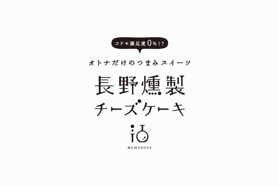 商品(食品)のロゴマークデザイン_長野燻製チーズケーキサムネイル