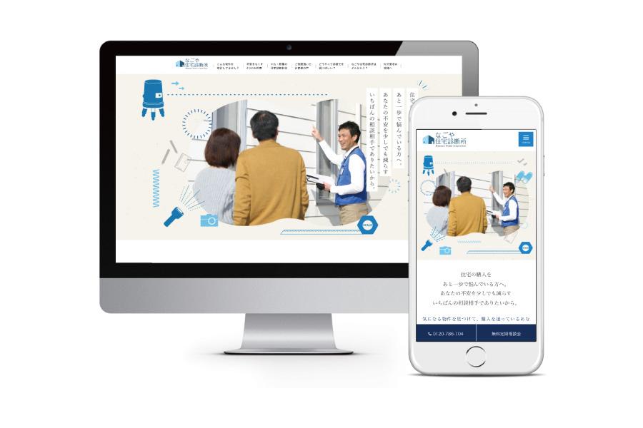 ホームページデザイン なごや住宅診断所