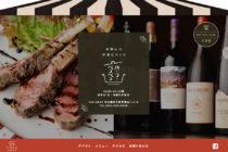飲食店のホームページデザイン_名古屋市中区パーラーペコペコサムネイル