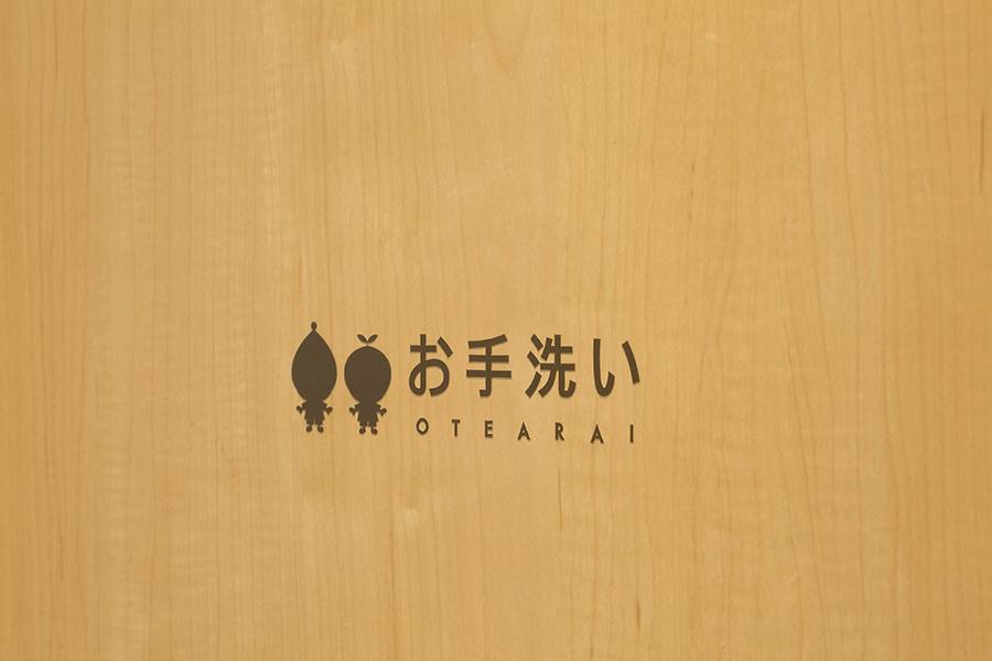接骨院のトイレ看板デザイン