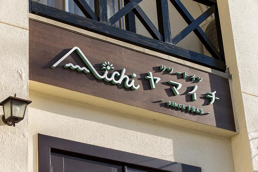 リゾートホテルの看板デザイン