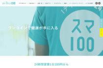 フィットネスジムのホームページデザイン_千葉県 スマートフィット100サムネイル