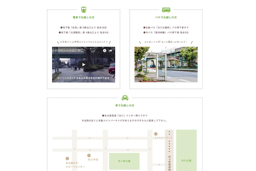 鍼灸院のホームページデザイン