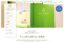 鍼灸院のホームページデザイン_名古屋市中区 中部治療院サムネイル