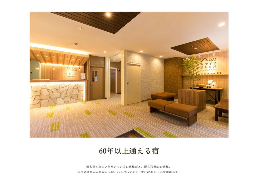 リゾートホテルのホームページデザイン