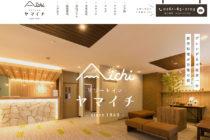 リゾートホテルのホームページデザイン_長野県北安曇郡小谷村 リゾートインヤマイチサムネイル