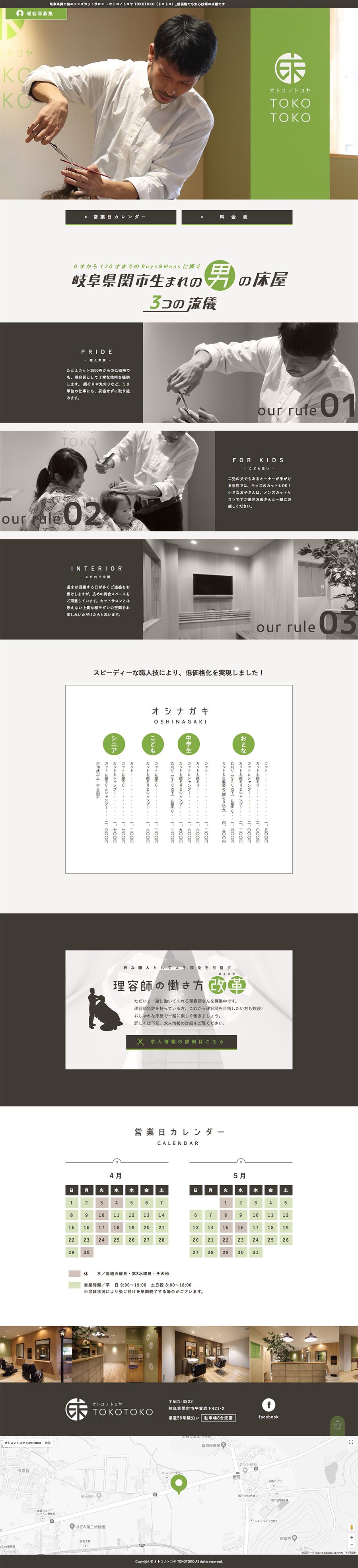 メンズカットサロンのホームページデザイン