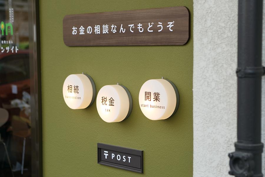 税理士事務所の看板デザイン
