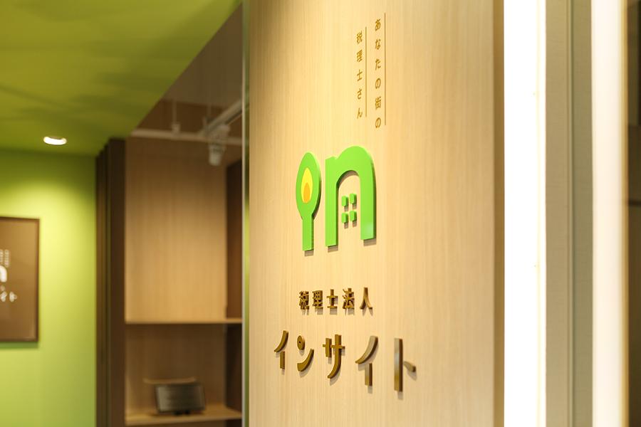 税理士事務所のロゴデザイン