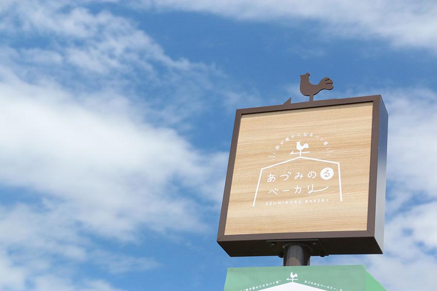 パン屋の看板デザイン