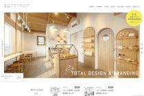 自社プロジェクトのホームページデザイン_空間ブランディングサムネイル