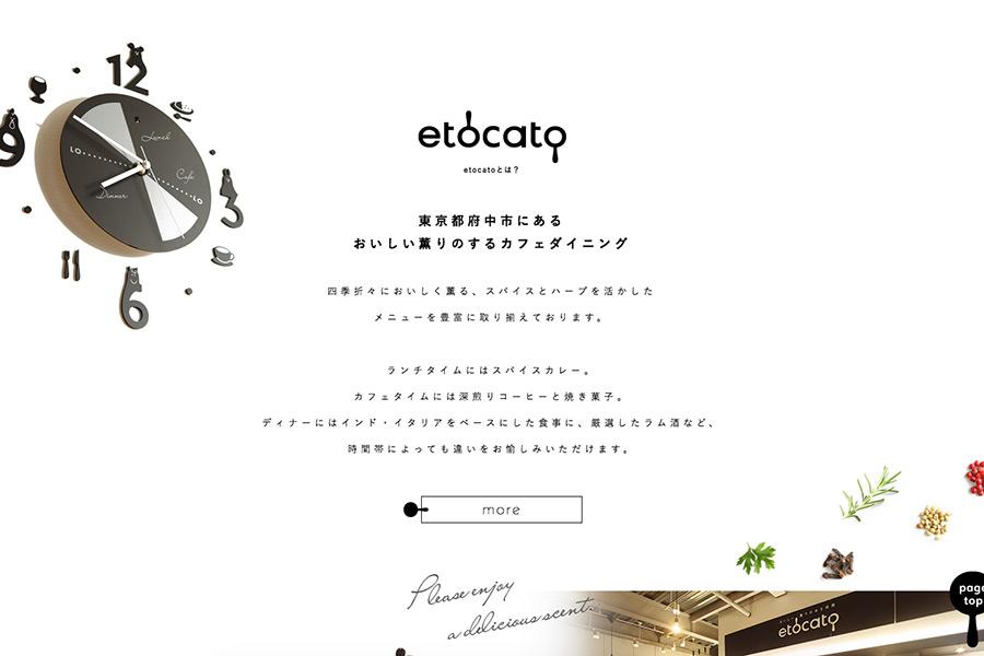 飲食店のホームページデザイン
