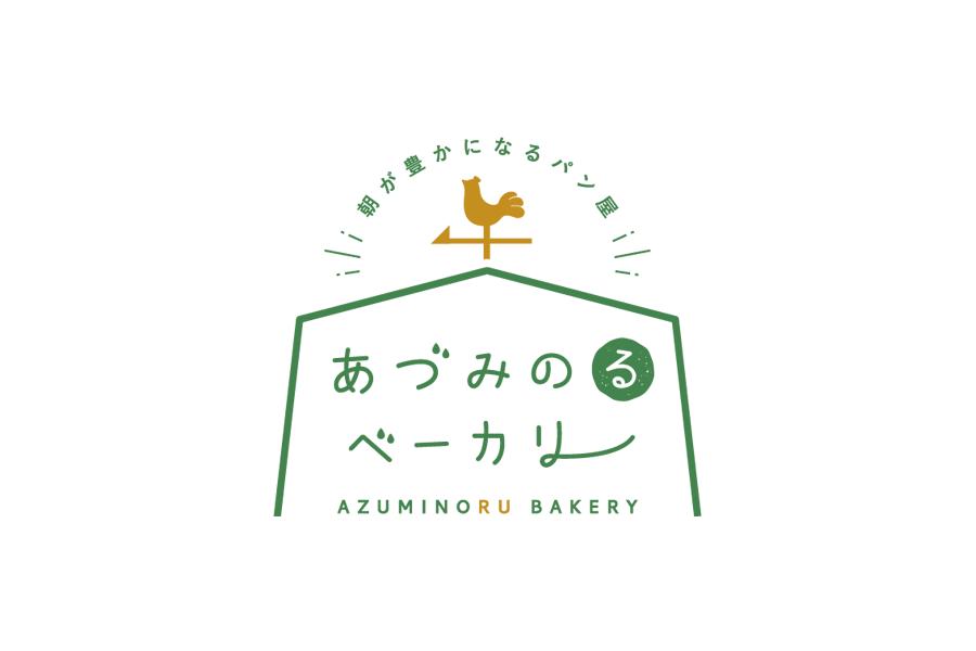 パン屋のロゴデザイン_長野県安曇野市 あづみのるベーカリーサムネイル