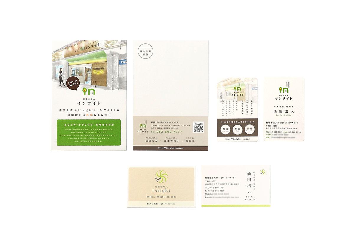 税理士事務所のグラフィックデザイン_名古屋市天白区 税理士法人Insight