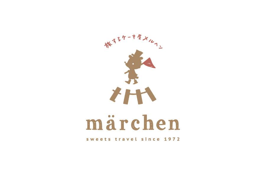 ケーキ屋のロゴマークデザイン_大阪府河内長野 旅するケーキ屋marchenサムネイル