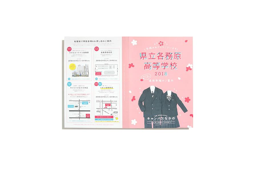 学生服専門店のグラフィックデザイン